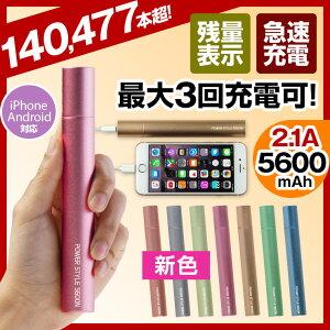 送料無料 【2015楽天年間ランキング6位入賞】モバイルバッテリー スマートフォン アイフォン…