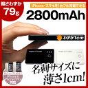 【レビュー記入で送料無料】ハンディ 薄い 軽い 2800mAh iPhone5s iPhone5c iPhone5 スマートフ...