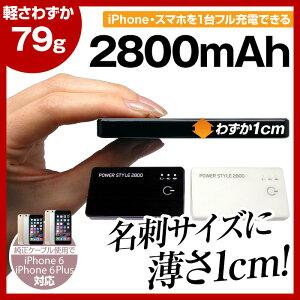 2800mAh 薄型 軽量 スマートフォン iPhoneSE iPhone6s iPhone6…