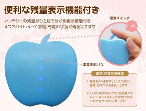りんごの形のかわいいモバイルバッテリースマートフォン充電器3200mAh【純正ケーブル使用でiPhone5対応】