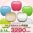 iPhone7も対応★モバイルバッテリー 3200mAh 軽量 コンパクト りんごの形 かわいい 充電器 スマートフォン アイフォン6 スマホ充電器 スマホ 携帯充電器 スマホバッテリー iPhoneSE iPhone6s iPhone6 Plus iPad 送料無料