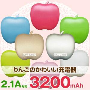 モバイルバッテリー 3200mAh 軽量 コンパクト りんごの形 かわいい 充電器 スマートフ…