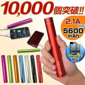 スマートフォン 充電器 スマホ バッテリー 5600mAh スティック iPhone iPadmini iPad 3DS PSP ゲーム機 充電!携帯式で大容量【純正ケーブル使用でiPhone5対応】