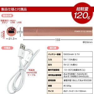 スティックバッテリー5600mAh