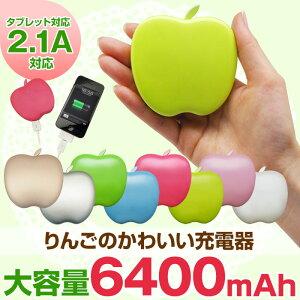 【送料無料】 大容量6400mAh りんごの形のかわいい 充電器 スマートフォン アイフォン5…