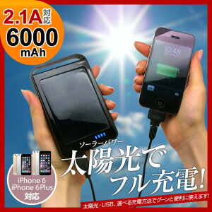 【レビュー記入で送料無料】 ソーラーバッテリー iPhone5s iPhone5c iPhone5 スマートフォン ス...