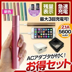 ランキング アダプタ モバイル バッテリー スマホバッテリー スマート アイフォン