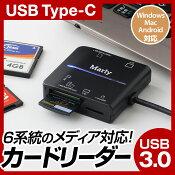 【送料無料】マルチカードリーダーType-CUSB3.0MarlyマルリーSDカード【SDHC、MMC】microSDコンパクトフラッシュメモリースティック対応USBtype-cマルチ