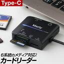 【送料無料】 マルチカードリーダー Type-C USB3.0 Marly マルリー SDカード【SDHC、MMC】 microSD コンパクトフラッシュ メモリースティック対応 USB type-c マルチ
