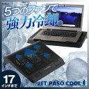 楽天【送料無料】 ノートパソコンクーラー 冷却 17インチまで対応 ノートパソコン パソコン 冷却ファン ノートPC ノートPCクーラー PCクーラー 冷却マット 静音 PC クーラー
