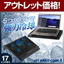 楽天【送料無料】 【アウトレット】 ノートパソコンクーラー 冷却 17インチまで対応 ノートパソコン パソコン 冷却ファン ノートPC ノートPCクーラー PCクーラー 冷却マット 静音 PC クーラー