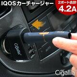 【3%OFFクーポン付】 IQOS アイコス 車載 シガーソケット 充電器 USB 急速充電 2ポート 4.2A