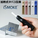 アイスモーク iSMOKE 加熱式タバコ 連続吸引 ヒート 煙草 スティック 互換機 本体 互換 電子タバコ 電子たばこ 互換品