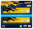 CFD W3U1600HQ-8G DDR3 PC12800 CL9 256x8Mbit 8GB 2枚組み(合計16GB)ヒートシンク仕様