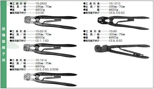 日本圧着端子(日圧JST) YS-1614 手動式圧着工具 閉端接続子用