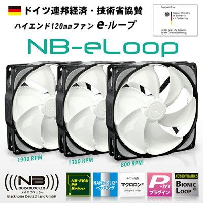 合計5000円以上送料無料!※一部地域除くサイズ NB-ELOOP B12-3 NoiseBlockerハイエンドモデルN...