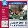 サイズ SCCLIP2011 CPUクーラー用LGA2011取付スクリューキット