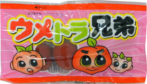 40円 ウメトラ兄弟 [1袋 20個入]【駄菓子 よっちゃん すもも 梅 おやつ お菓子 熱中症】