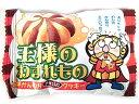 20円 王様のわすれもの かんむりチョコ入りクッキー [1箱 30個入]【駄菓子 やおきん お菓子 チョコ】の商品画像