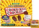 10円 クッキークランチチョコレート/ミルク 110個入【駄菓子】【バレンタイン】【義理チョコ】