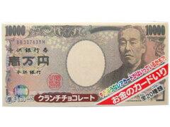 50円 お金チョコ 20枚入【駄菓子】