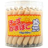 20円 やおきん チーズかまぼこ 50本入 【駄菓子】