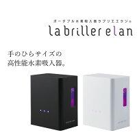 ポータブル水素吸入器ラブリエエラン