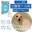 炭酸泉タブレット(ワンちゃん用)5g×60錠