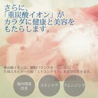 注目の「重炭酸イオン」入浴料