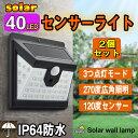 「楽天1位」LED センサーライト 屋外 ソーラー 30個L...