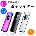 電子ライター ライター usb 小型 充電式充電式 ガス・オ...