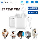 【Bluetooth 5.0進化版】 Bluetooth イヤホン 両耳 高音質 完全 ワイヤレス