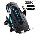 車載ホルダー 車載Qi ワイヤレス充電器 10W急速ワイヤレス充...