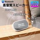 Bluetooth5.0 スピーカー ワイヤレス 高音質 目覚まし時計 鏡面 ライト付き ブルートゥーススピーカー FM対応 重低音 スマホ アラーム microSD・・・