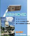 ソーラーLEDライト 駐車場 私道 G-ELS-10W-S1N 【1年保証】 - 3WAY・マイクロ発電 楽天市場店