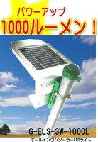 戻ってきた人気ソーラーLEDライトG-ELS-3W-1000LV3外灯駐車場灯誘導灯【1年保証】
