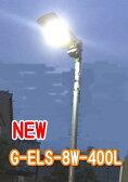 ☆NEW!!☆ 駐車場灯、外灯、私道、G-ELS-8W-400L【1年保証】