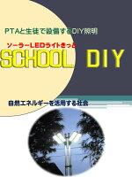 ソーラーLEDライトSCHOOLDIY教育現場での太陽光発電の活用教材