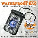 防水ポーチ 防水カバー 防水ケース iPhone操作可能 撮影可能 B-007sa 水深5m ネックストラップ...