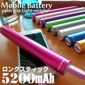 スティック バッテリー アウトレットカラフル スリムタイプモバイルバッテリーコンパクト ケーブル