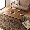 送料無料 こたつテーブル単品 75×105cm 長方形 天然木ウォール...