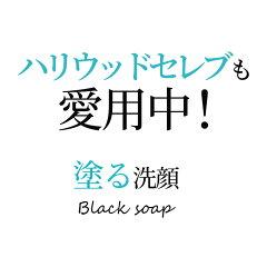 イルチのブラックソープは毛穴の黒ずみ除去!洗顔フォーム