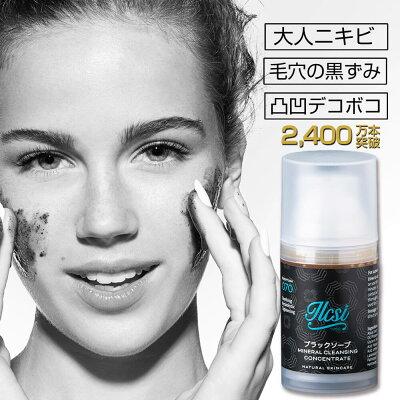 イルチ/ILCSI洗顔料「ブラックソープ」2週間分15mL
