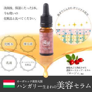 濃密ローズヒップ主成分の潤い美容液