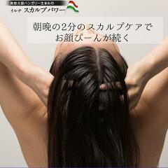 お顔のたるみは、頭皮が原因ということも。産後の抜け毛や白髪にもスカルプケアに。