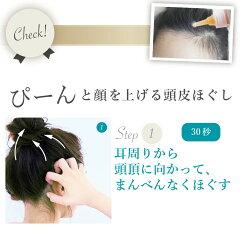 ヘマチン効果で白髪が育毛効果がある自分で行うヘッドマッサージ(ヘッドスパ)