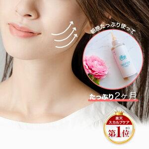 【送料無料】頭皮の若返りでたるみが改善!スカルプローション(美容液)