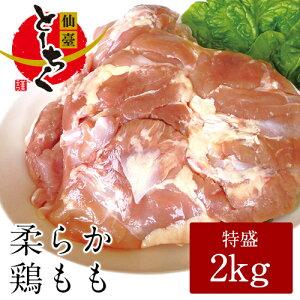 大盛り2kg!柔らか鶏ももを大...