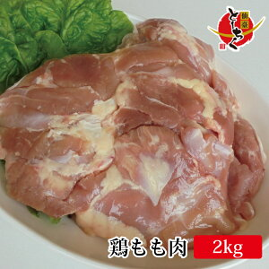 大盛り2kg!柔らか鶏ももを大盛りお届け!多彩な調理に大活躍&冷凍庫にストックで便利/鶏モモ/とりもも