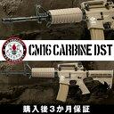 g&g 電動ガン CM16 Carbine DST G&G ARMAMENT エアソフトガン【…